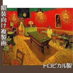 ゴッホ「夜のカフェ」【複製画:トロピカル】