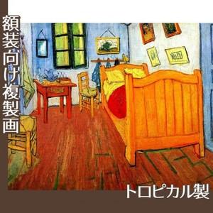ゴッホ「フィンセントの寝室」【複製画:トロピカル】