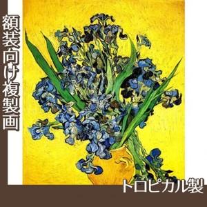 ゴッホ「アイリスの花瓶」【複製画:トロピカル】