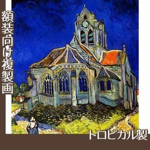 ゴッホ「オーヴェルの教会」【複製画:トロピカル】