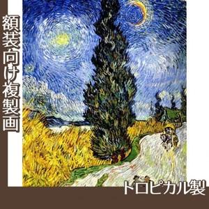 ゴッホ「糸杉と星の見える道」【複製画:トロピカル】