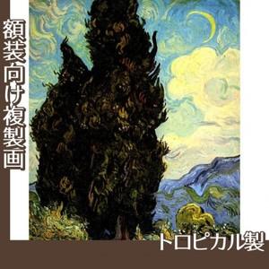 ゴッホ「糸杉」【複製画:トロピカル】
