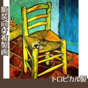 ゴッホ「フィンセントの椅子」【複製画:トロピカル】