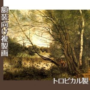 コロー「ヴィルーダヴレーの池」【複製画:トロピカル】