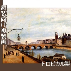 コロー「両替橋と裁判所」【複製画:トロピカル】