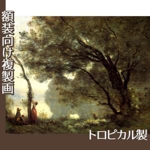 コロー「モルトフォンテーヌの思い出」【複製画:トロピカル】