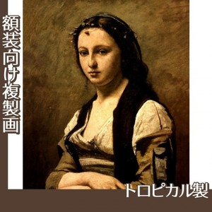 コロー「真珠の女」【複製画:トロピカル】