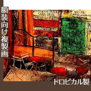 佐伯祐三「テラスの広告」【複製画:トロピカル】