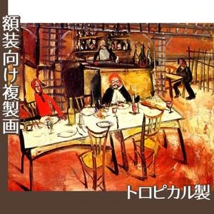 佐伯祐三「カフェ・レストラン」【複製画:トロピカル】