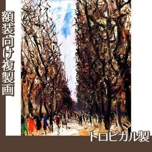 佐伯祐三「リュクサンブールの木立」【複製画:トロピカル】
