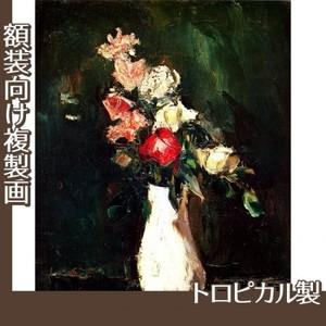 佐伯祐三「薔薇」【複製画:トロピカル】