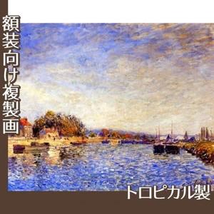 シスレー「サン=マメスのロワン運河」【複製画:トロピカル】