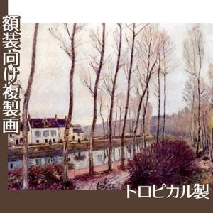 シスレー「ロワン川の運河、冬」【複製画:トロピカル】
