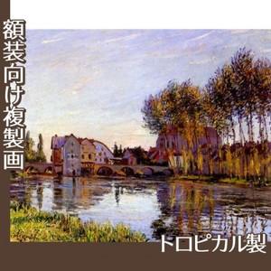 シスレー「秋のモレの橋」【複製画:トロピカル】
