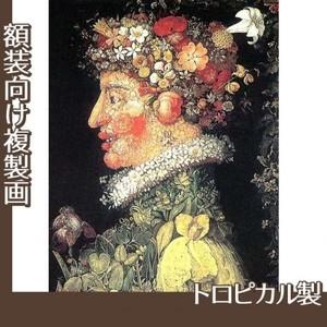 ジュゼッペ・アルチンボルド「春」【複製画:トロピカル】