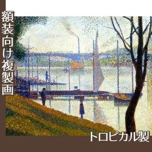 スーラ「クールブヴォワの橋」【複製画:トロピカル】
