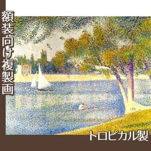 スーラ「ラ・グランド・ジャット島のセーヌ河」【複製画:トロピカル】