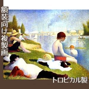 スーラ「アニエールの水浴」【複製画:トロピカル】