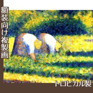 スーラ「農作業をする女たち」【複製画:トロピカル】