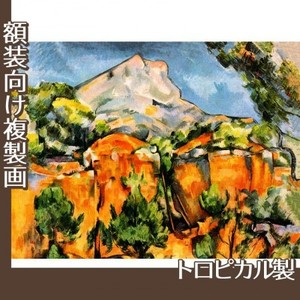 セザンヌ「石切場とサント・ヴィクトワール山」【複製画:トロピカル】