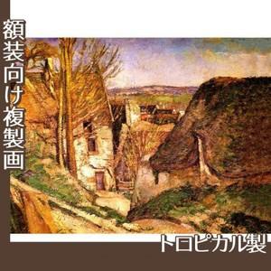 セザンヌ「首つりの家」【複製画:トロピカル】