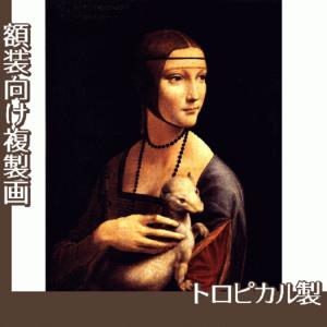 ダヴィンチ「白貂を抱く貴婦人」【複製画:トロピカル】