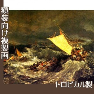 ターナー「難破船:乗組員の救助に努める漁船」【複製画:トロピカル】