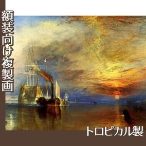 ターナー「戦艦テメレール号」【複製画:トロピカル】