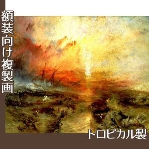 ターナー「奴隷船」【複製画:トロピカル】