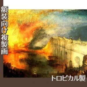 ターナー「国会議事堂の炎上、1834年10月16日」【複製画:トロピカル】