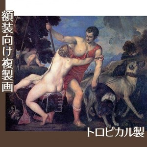 ティツアーノ「ヴィーナスとアドニス」【複製画:トロピカル】