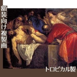 ティツアーノ「キリストの埋葬」【複製画:トロピカル】