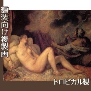 ティツアーノ「ダナエ」【複製画:トロピカル】