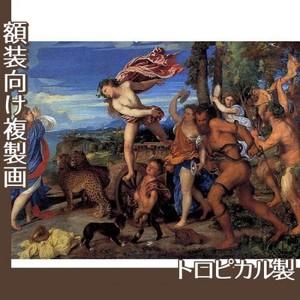 ティツアーノ「バッカスとアリアドネ」【複製画:トロピカル】