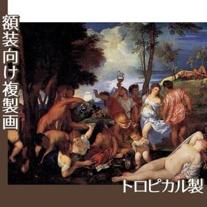 ティツアーノ「バッカス祭(アンドロス島の人々)」【複製画:トロピカル】