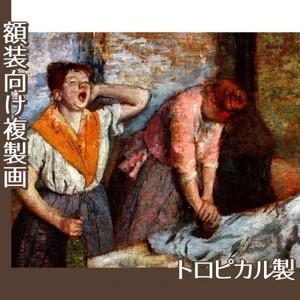 ドガ「洗濯女」【複製画:トロピカル】
