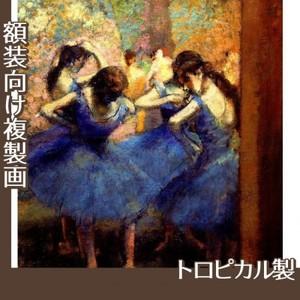 ドガ「青い踊り子」【複製画:トロピカル】