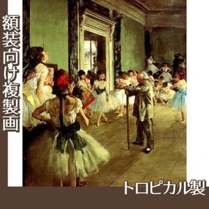 ドガ「ダンス教室」【複製画:トロピカル】