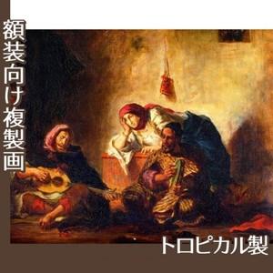 ドラクロワ「モガドールのユダヤ人楽師たち」【複製画:トロピカル】