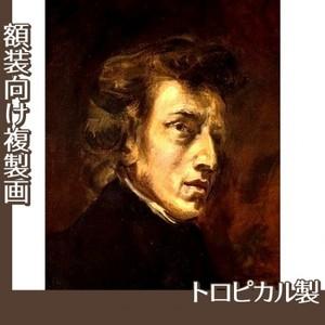 ドラクロワ「ショパンの肖像」【複製画:トロピカル】