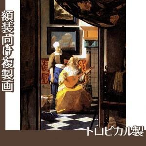 フェルメール「恋文」【複製画:トロピカル】