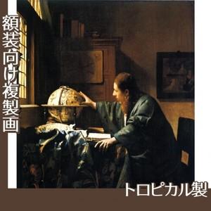 フェルメール「天文学者」【複製画:トロピカル】