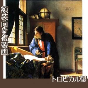 フェルメール「地理学者」【複製画:トロピカル】