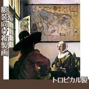 フェルメール「仕官と笑う女」【複製画:トロピカル】