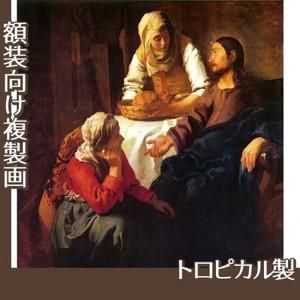 フェルメール「マリアとマルタの家のキリスト」【複製画:トロピカル】