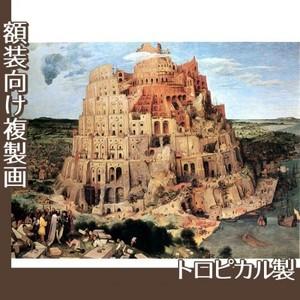 ブリューゲル「バベルの塔」【複製画:トロピカル】