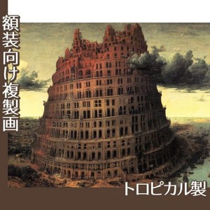 ブリューゲル「バベルの塔2」【複製画:トロピカル】