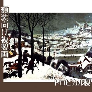 ブリューゲル「雪中の狩人」【複製画:トロピカル】