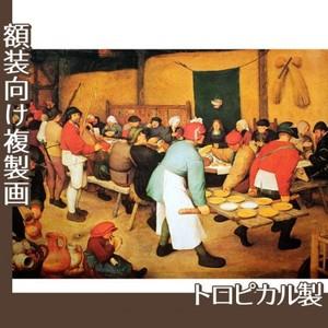 ブリューゲル「農民の婚宴」【複製画:トロピカル】