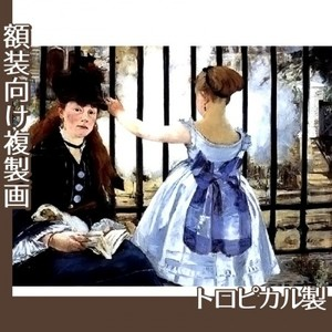 マネ「サン=ラザール駅」【複製画:トロピカル】